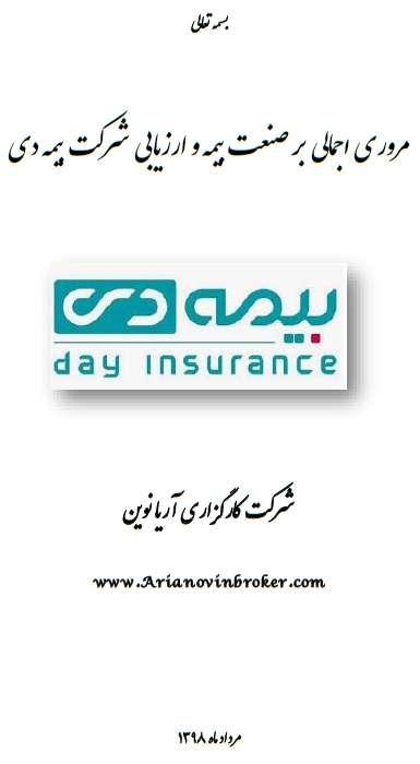 مروری اجمالی بر صنعت بیمه و ارزیابی شرکت بیمه دی