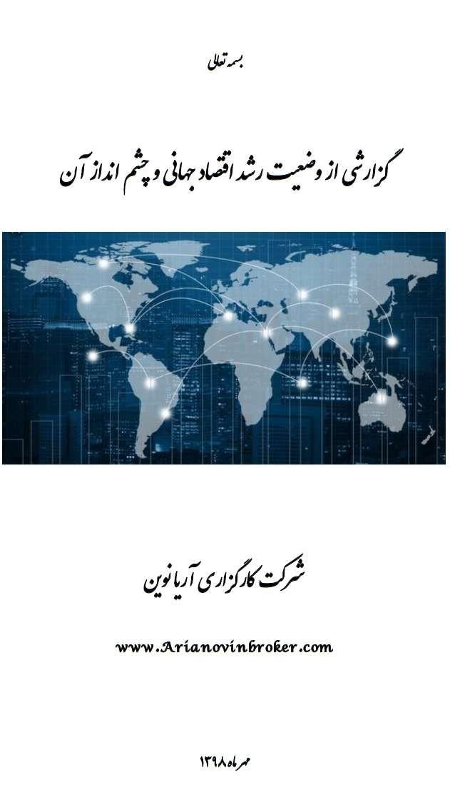 گزارش وضعیت رشد اقتصاد جهانی و چشم انداز آن