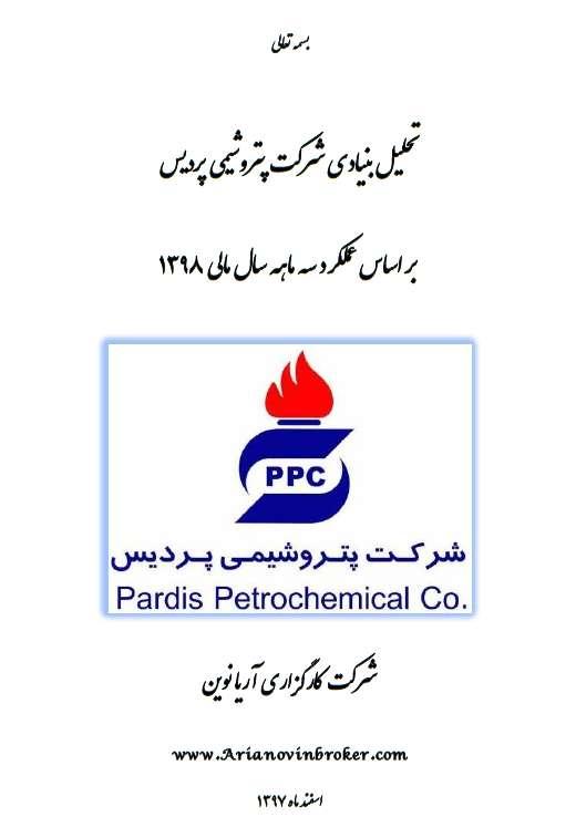 تحلیل بنیادی شرکت پتروشیمی پردیس (شپدیس)