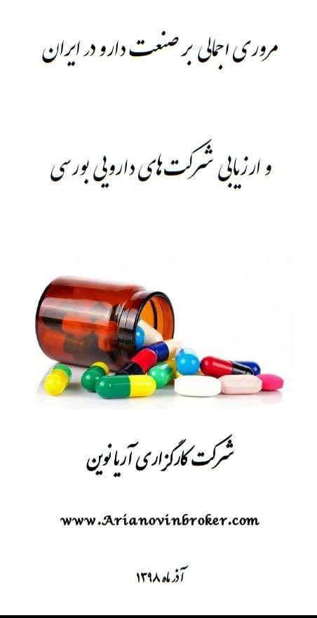 مروری اجمالی بر صنعت دارو در ایران و ارزیابی شرکت های دارویی بورسی